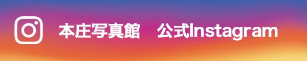 本庄写真館 公式Instagram