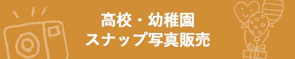 高校・幼稚園 スナップ写真販売