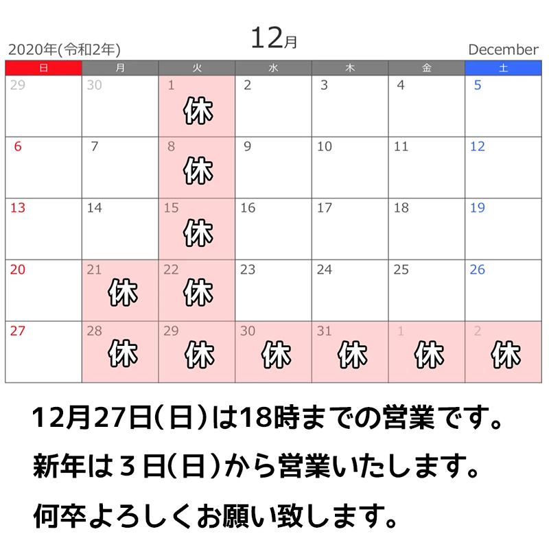本庄写真館 12月の営業日
