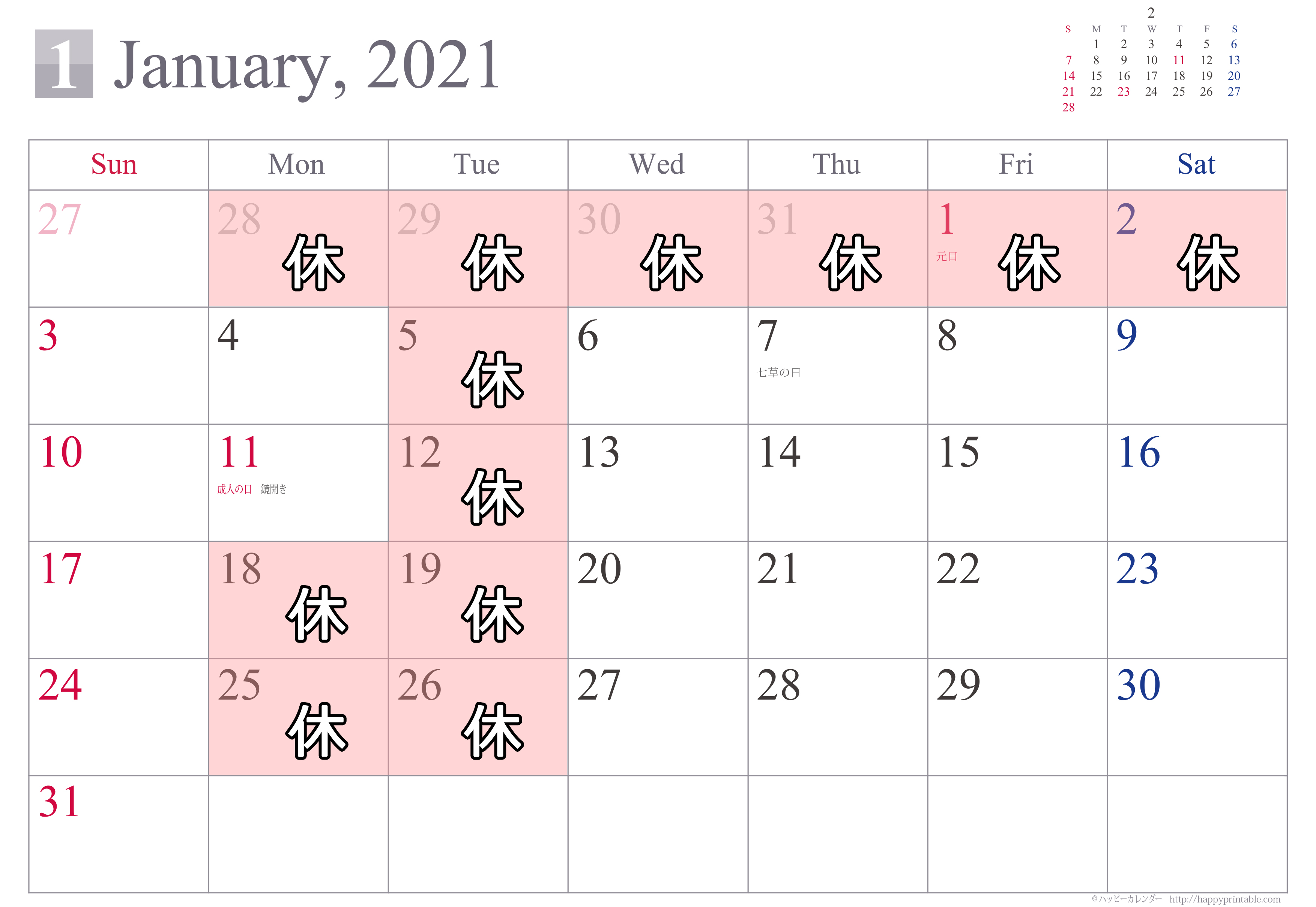 本庄写真館1月の営業カレンダー