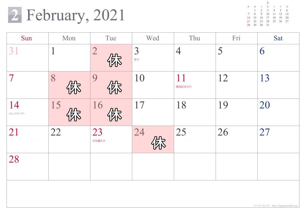 本庄写真館2月の営業カレンダー