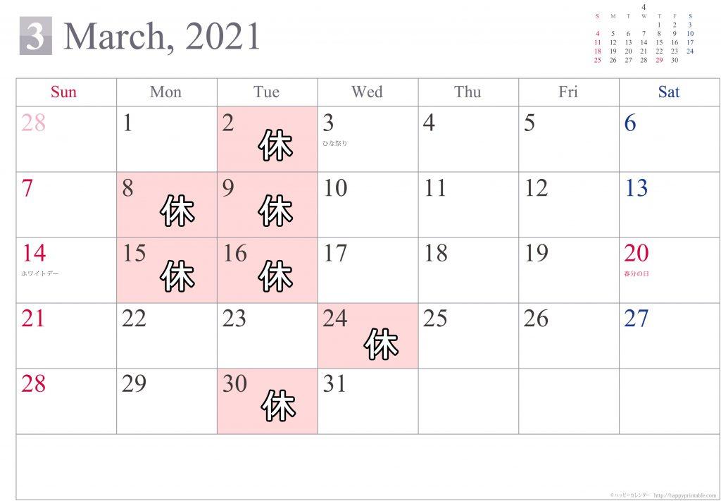 本庄写真館3月の営業カレンダー