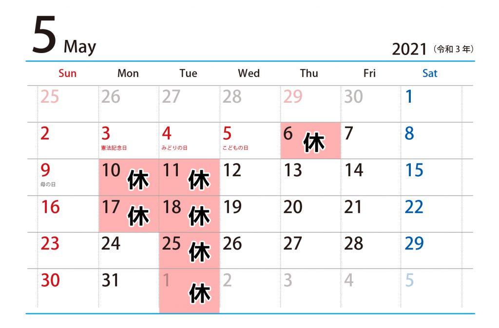 本庄写真館5月の営業カレンダー