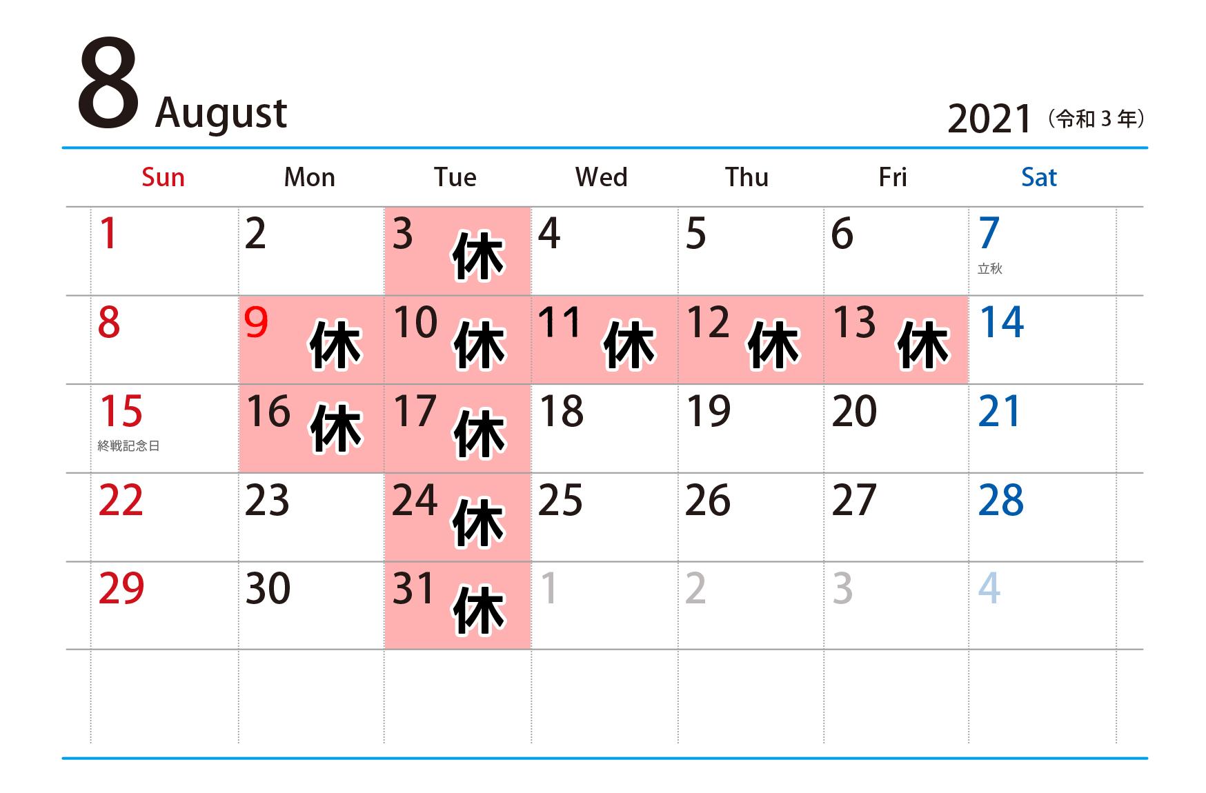本庄写真館8月の営業カレンダー